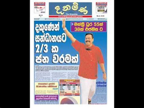 Sri Lankan Newspapers in Sinhala, Tamil, and English