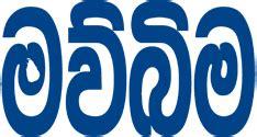 Newspapers in Sri Lanka essays